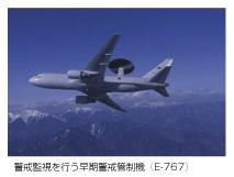 警戒監視を行う早期警戒管制機(E-767)