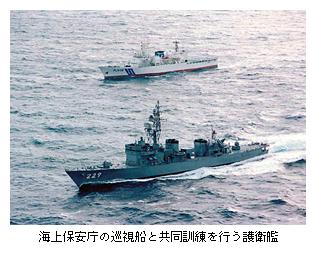 武装工作船などへの対処