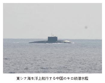 東シナ海を浮上航行する中国の ...
