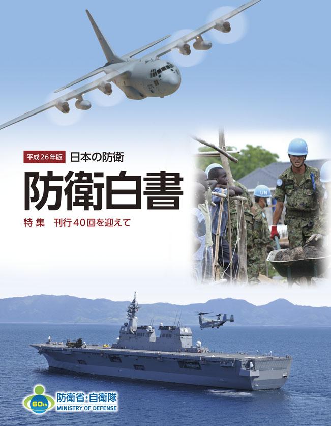 防衛省・自衛隊|平成26年版防衛...